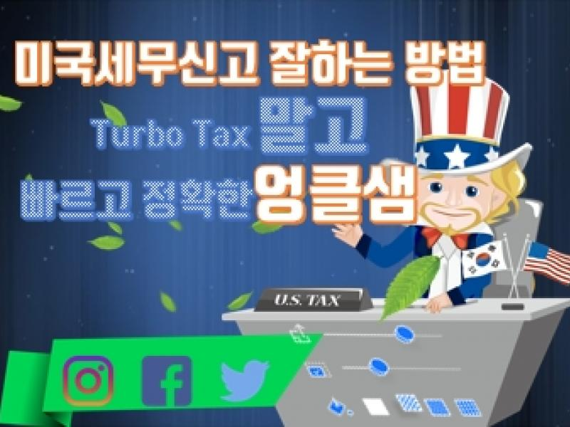 Turbo Tax vs. 엉클샘